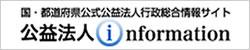 国・都道府県公式公益法人行政総合情報サイト
