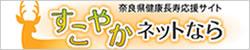 奈良県健康長寿応援サイト