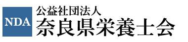 公益社団法人奈良県栄養士会